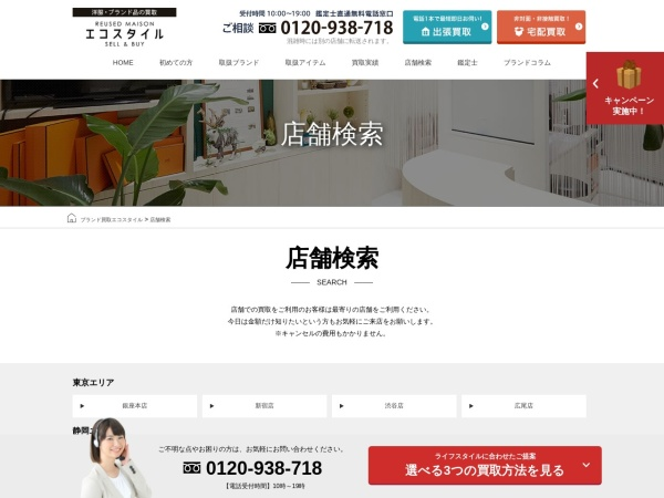 Screenshot of www.style-eco.com