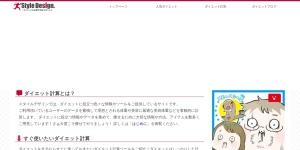 http://www.styledesign.jp/