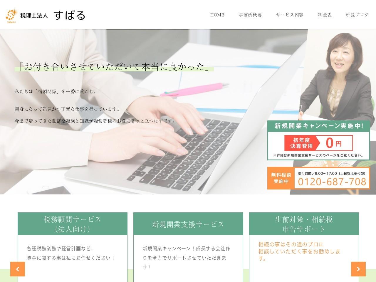 すばる(税理士法人)