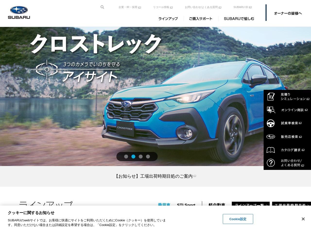 インプレッサホームページScreenshot
