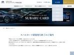 http://www.subaru.jp/purchase/card/