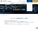 Screenshot of www.subaru.jp