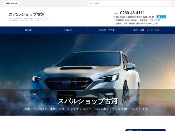 Screenshot of www.subarushop-koga.com