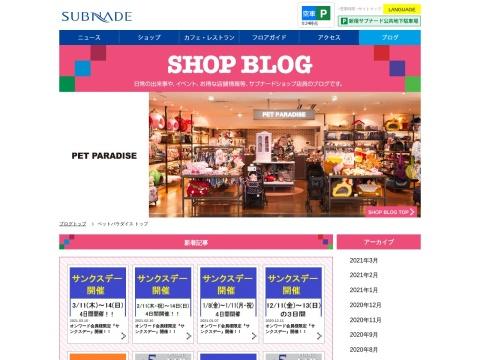 http://www.subnade.co.jp/blog/petparadise/