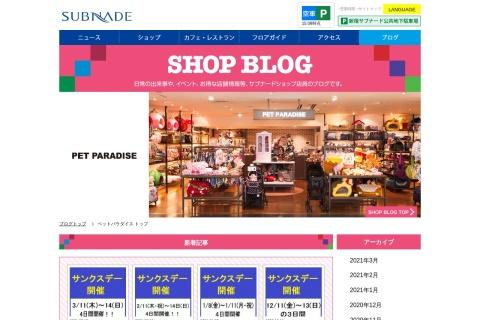 Screenshot of www.subnade.co.jp