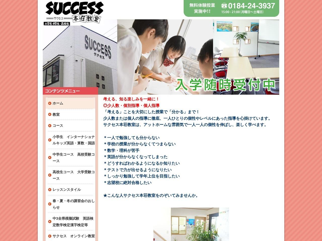 サクセス本荘教室