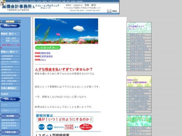 Screenshot of www.sucore.biz