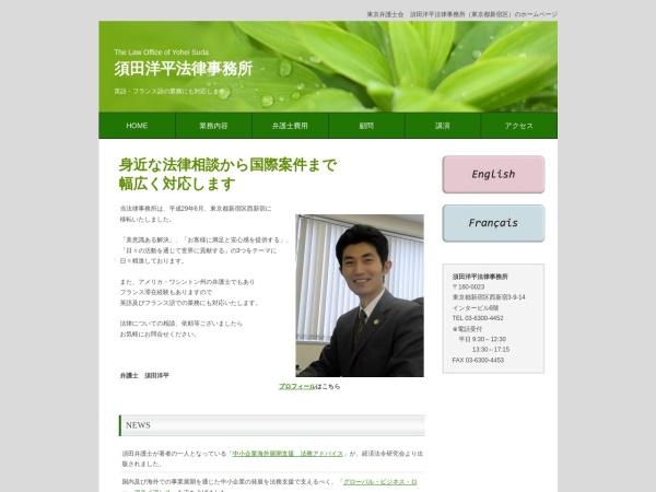 http://www.suda-law.net/