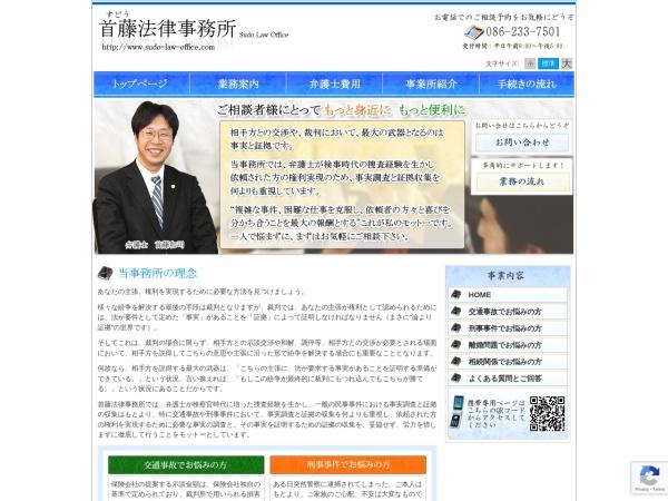 http://www.sudo-law-office.com/