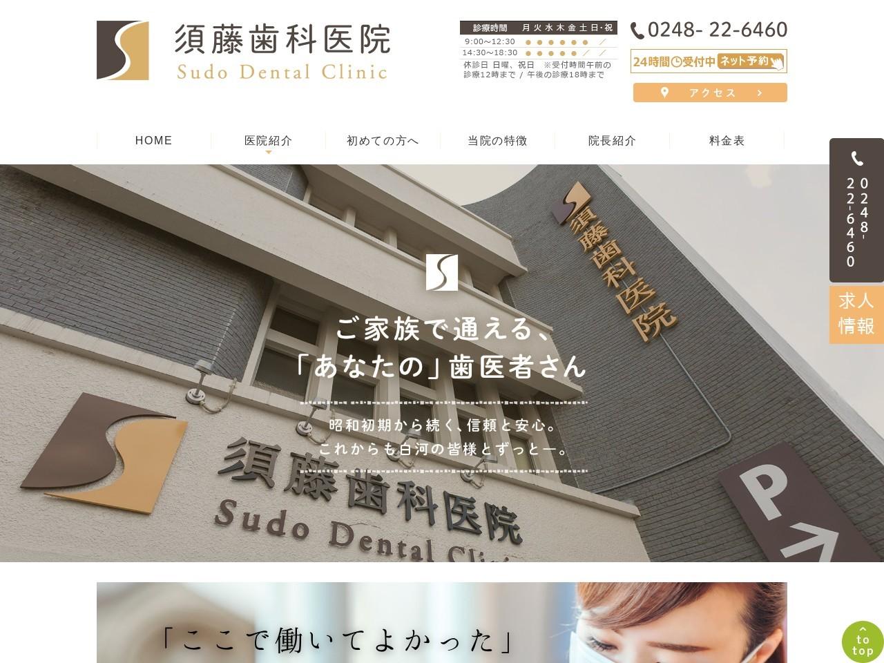 須藤歯科医院 (福島県白河市)