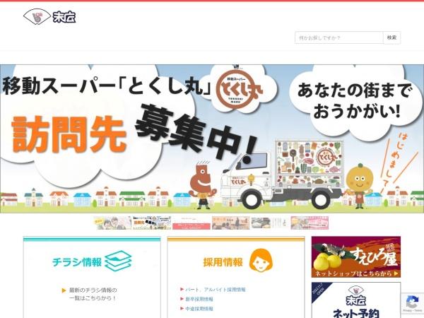 http://www.suehiloya.jp