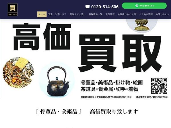 http://www.suehiro-tottori.net/