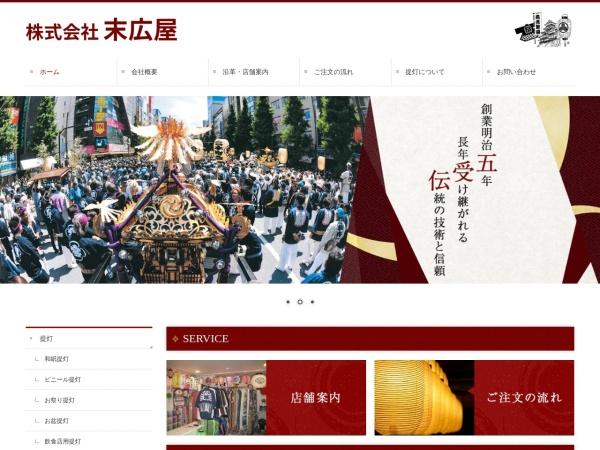 http://www.suehiro-ya.co.jp