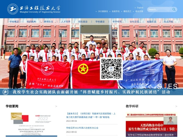 Screenshot of www.sues.edu.cn