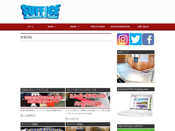 http://www.suffice.jp