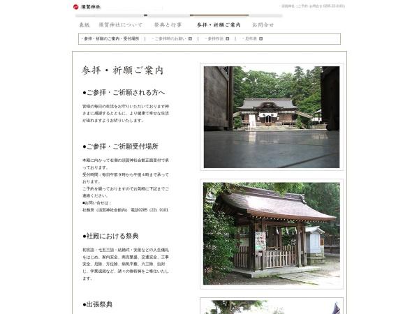 http://www.sugajinja.or.jp/jinja/guide.html
