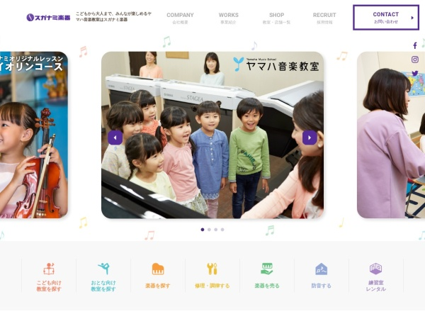 Screenshot of www.suganami.com