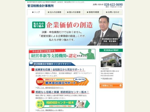 Screenshot of www.suganuma-tax.com