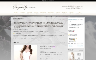 Screenshot of www.sugar-spa.net