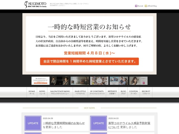 Screenshot of www.sugi-moto.co.jp
