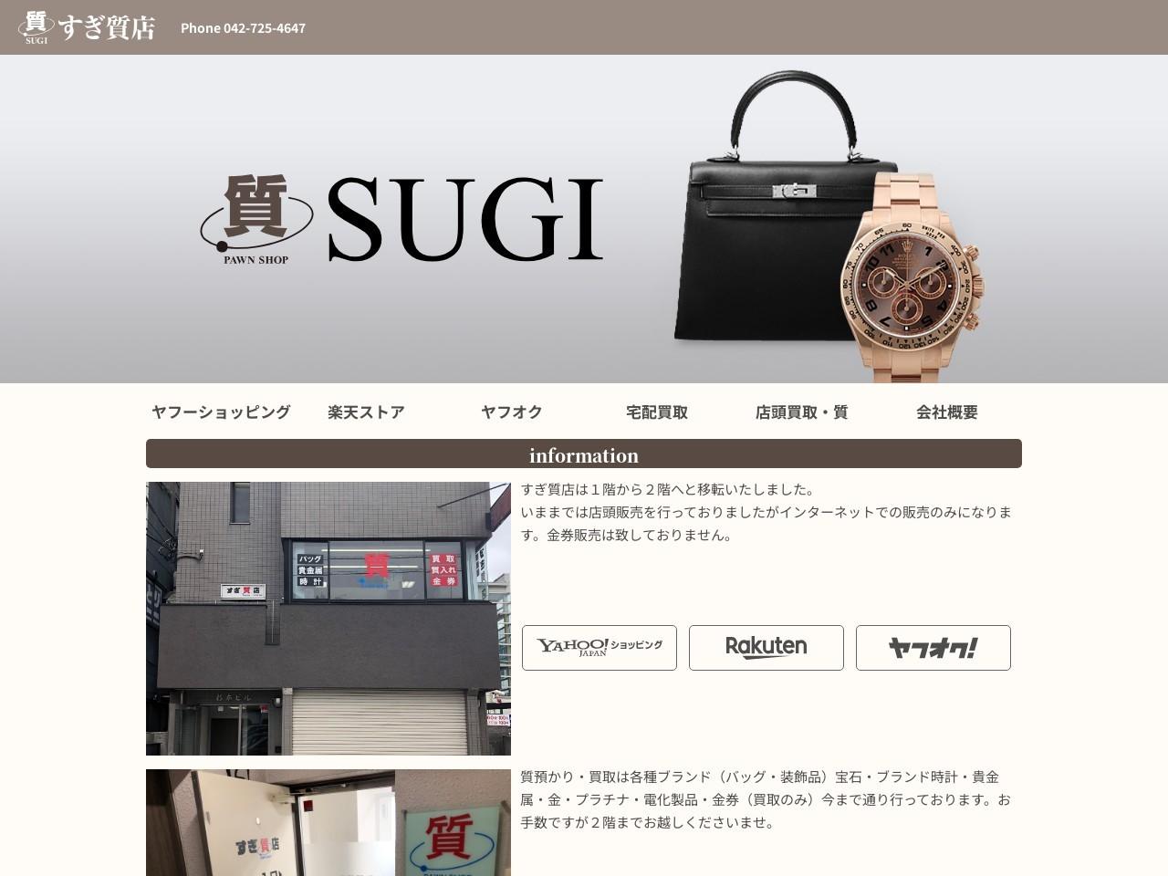 ブランドショップSUGI | 町田 | ブランド買取 | 無料査定 | 無料宅配買取 | ブランド販売