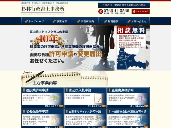 Screenshot of www.sugibayashi-office.jp
