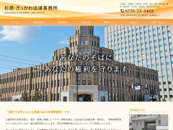 http://www.sugihara-kikkawa.net/