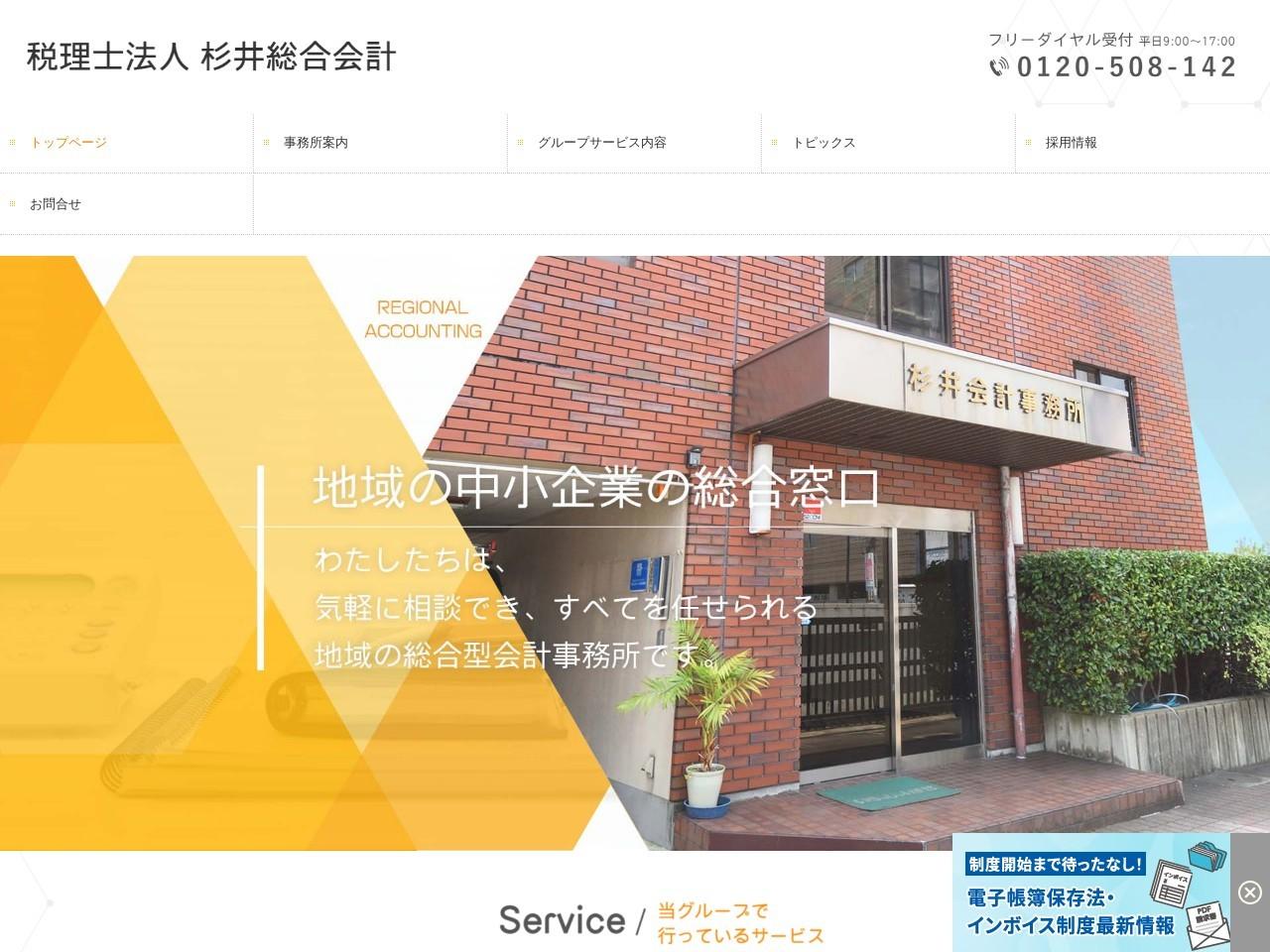 杉井総合会計事務所(税理士法人)
