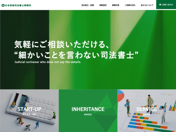 Screenshot of www.sugimoto-office.jp