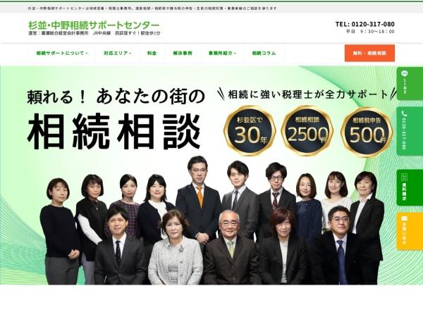 Screenshot of www.suginami-souzoku.com