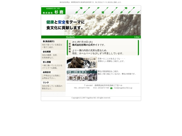 Screenshot of www.sugishou-ltd.co.jp