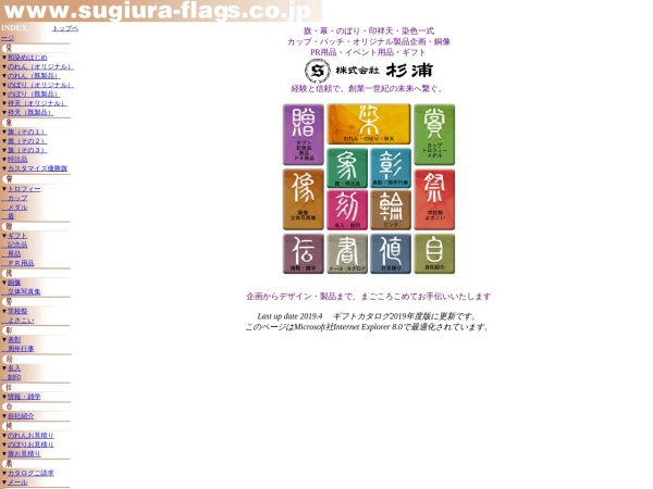 Screenshot of www.sugiura-flags.co.jp