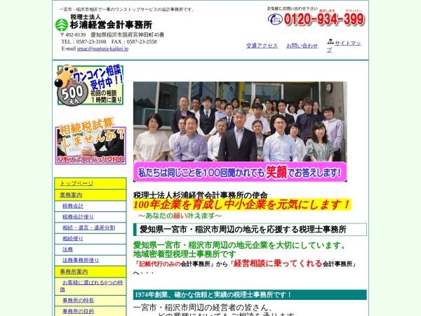 Screenshot of www.sugiura-kaikei.jp