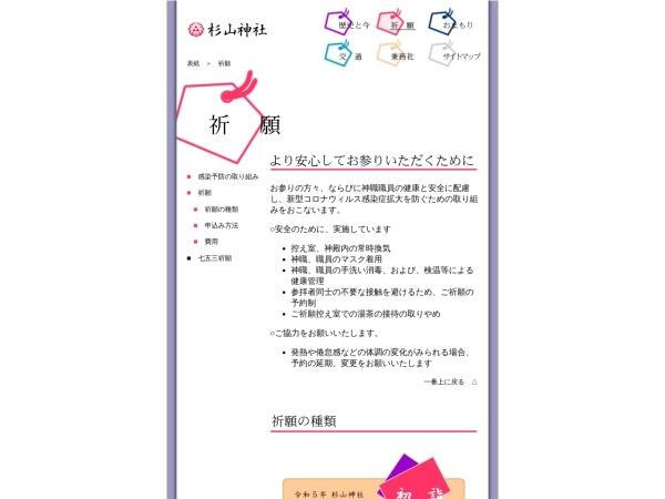 Screenshot of www.sugiyama-jinja.or.jp