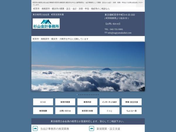Screenshot of www.sugiyamakaikei.com