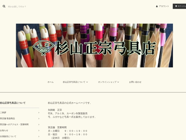 Screenshot of www.sugiyamakyugu.com