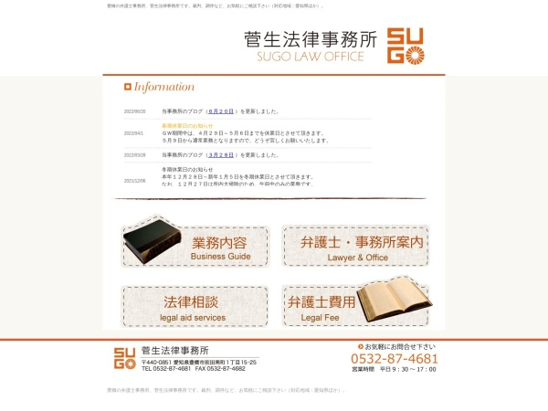 Screenshot of www.sugolaw.com
