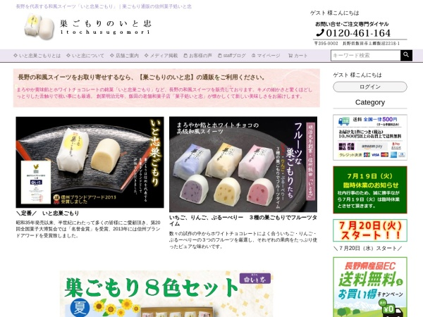 Screenshot of www.sugomori.co.jp
