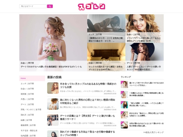 Screenshot of www.sugoren.com