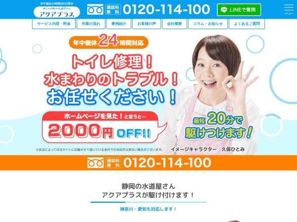 http://www.suido-shizuoka.com