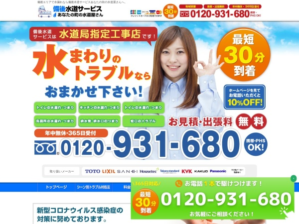 Screenshot of www.suidou-kyuukyuu.com