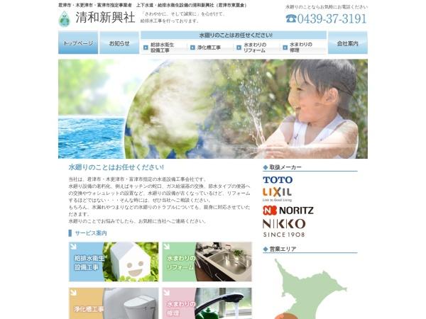 http://www.suidou-seiwa.com