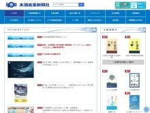 水道産業新聞社