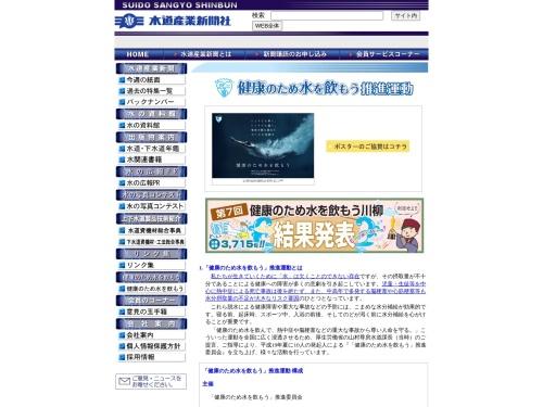 Screenshot of www.suidou.co.jp
