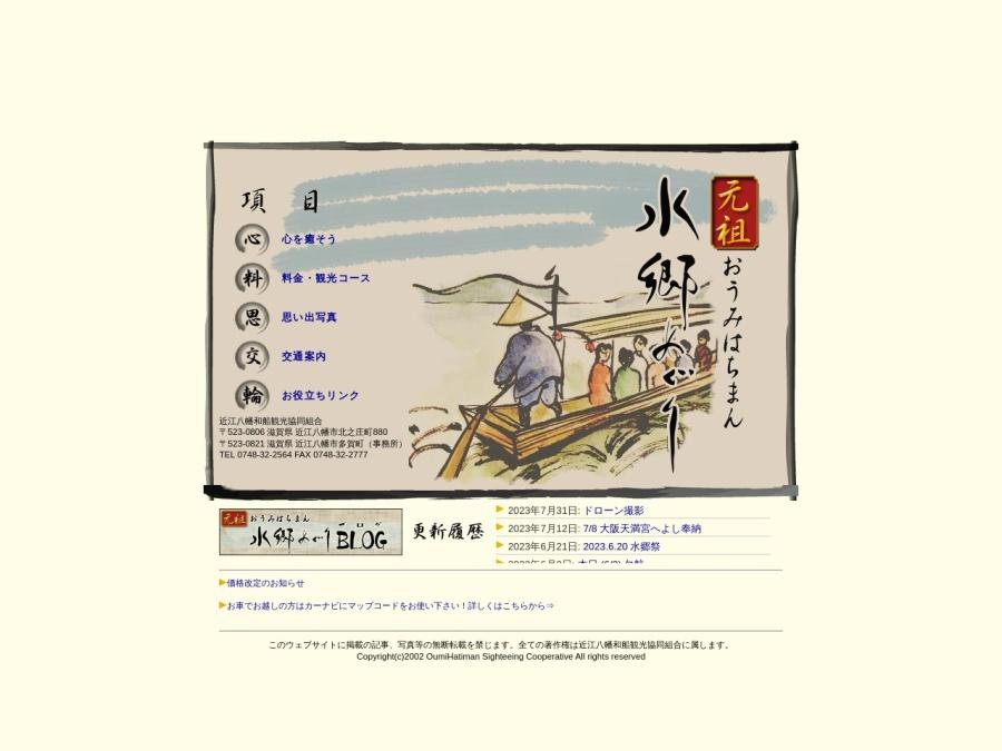 http://www.suigou-meguri.com/