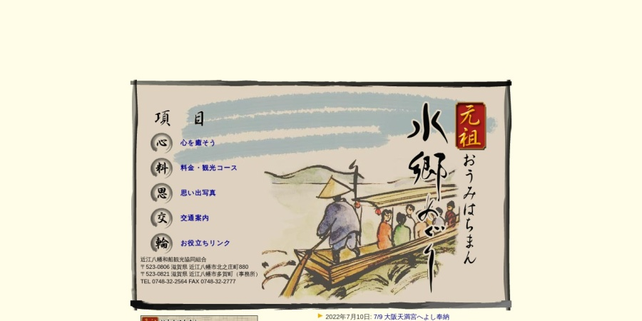 Screenshot of www.suigou-meguri.com