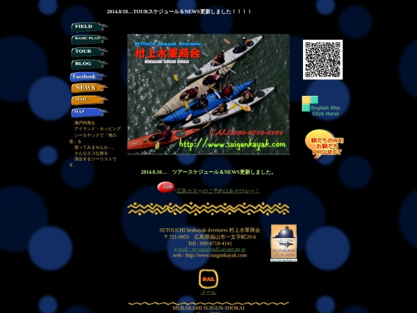 Screenshot of www.suigunkayak.com