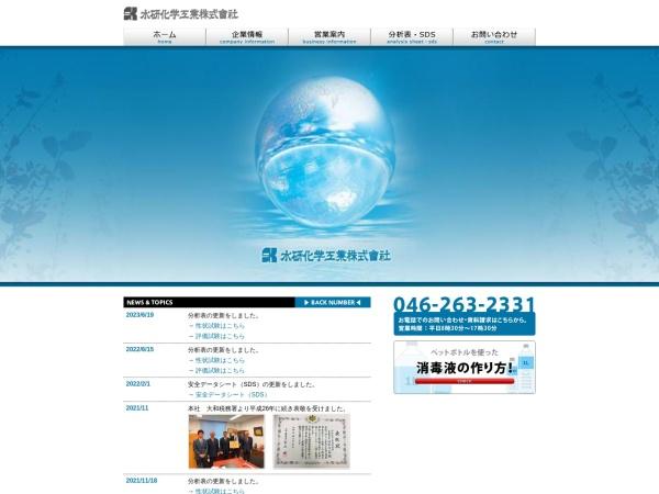Screenshot of www.suiken-kagaku.co.jp