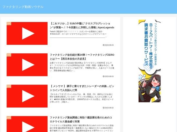 Screenshot of www.suikoo.jp