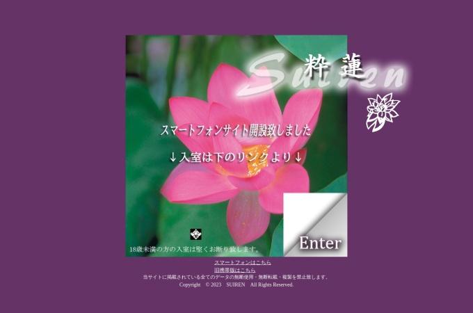 http://www.suiren.co.jp/